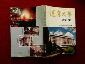 辽宁大学校史 (1958-1987)88年1版1印