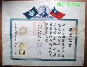 民国30年上海市私立上公小学毕业证照片钢印完好