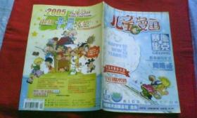 儿童漫画(2005-1)