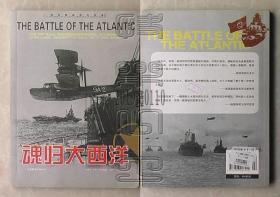 二战经典战役全纪录Ⅱ-魂归大西洋△