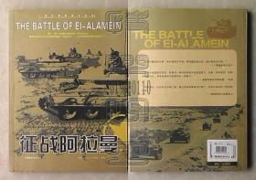 二战经典战役全纪录Ⅱ-征战阿拉曼△