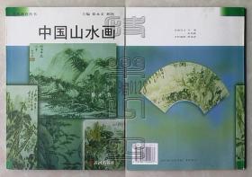 美术教育丛书-中国山水画△
