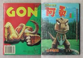 刚烈小恐龙·阿贡1△