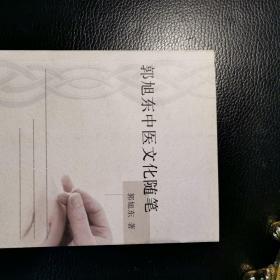 郭旭东中医文化随笔