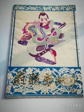中国蔚县剪纸人物八张一套完整