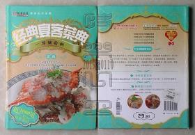 食尚生活金典-一学就会的经典宴客菜典(软精装)△
