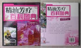 精油芳疗百科图典△