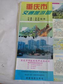 重庆市交通旅游图(1997年8月1版1次,重庆市房地产开发分布图)