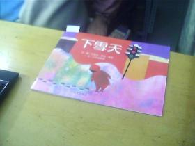 下雪天  (绘本)