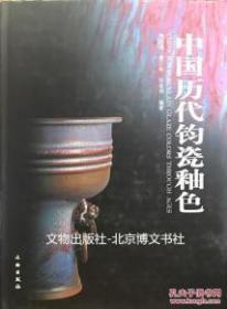 中国历代钧瓷釉色【精】