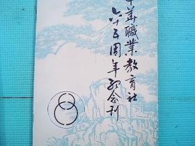 中华职业教育社六十五周年纪念刊