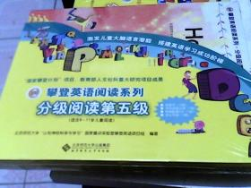 攀登英语阅读系列.分级阅读第五级