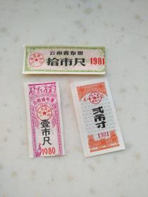 云南省布票3枚-拾、壹市尺、贰市寸,规格51*60MM,9品