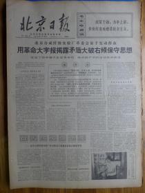 北京日报1970年7月19日大力普及革命样板戏