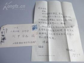 著名作家、畫家、書法家 陳炳熙 信札一封1頁(帶封)