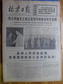 北京日报1970年6月25日中朝友谊万岁
