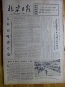 北京日报1970年6月21日
