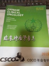 临床肿瘤学杂志2015CSCO年会专刊
