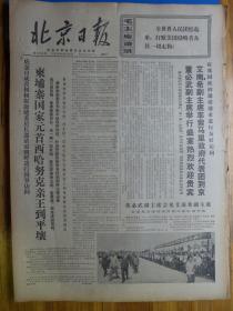 北京日报1970年6月16日中国现代陶瓷展览会在巴黎开幕