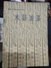森林工业技术知识丛书《木器油漆》