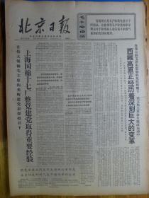 北京日报1970年6月11日回乡女知识青年沈秀芹的事迹