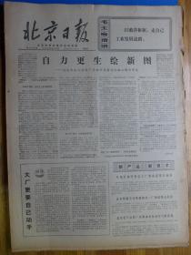 北京日报1970年6月5日京剧沙家浜剧照