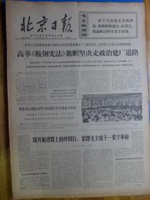 北京日报1970年6月2日赞京剧沙家浜