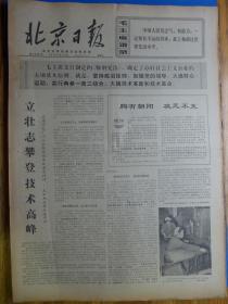 北京日报1970年6月3日