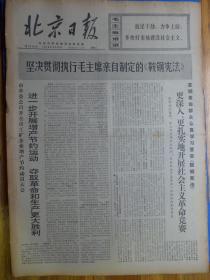 北京日报1970年3月31日