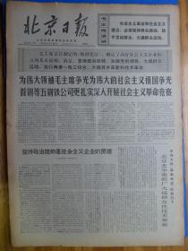 北京日报1970年3月26日