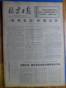 北京日报1970年3月24日《鞍钢宪法》万岁