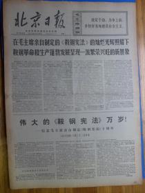 北京日报1970年3月23日《鞍钢宪法》万岁