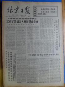 北京日报1970年3月27日