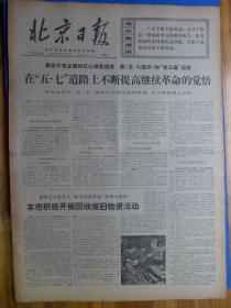 北京日报1970年3月21日