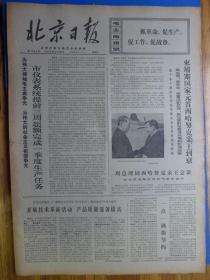 北京日报1970年3月20日记在延安南泥湾插队的北京知青