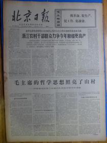 北京日报1970年3月14日