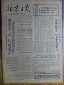 北京日报1970年3月12日在山西插队的北京知青梁秀英