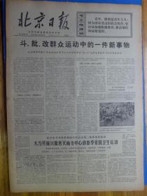 北京日报1970年3月15日
