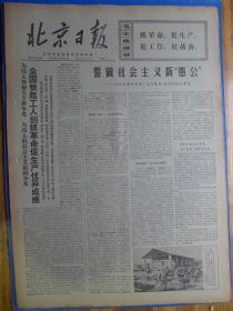 北京日报1970年3月9日
