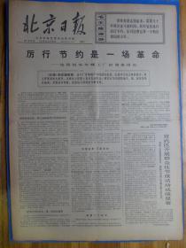 北京日报1970年3月10日