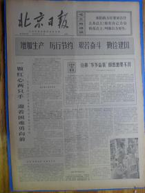 北京日报1970年3月3日