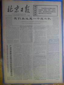 北京日报1970年3月6日赞京剧《红灯记》