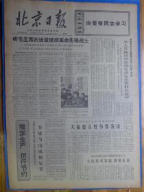 北京日报1970年3月5日