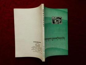 草原建设和畜牧业管理(藏文版,82年1版1印)