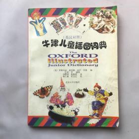 牛津兒童插圖詞典(英漢對照)