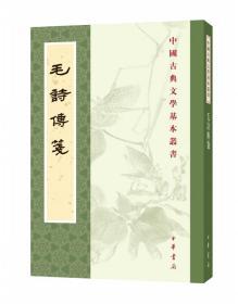 毛诗传笺 (中国古典文学基本丛书 全一册)