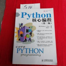 Python核心编程(第二版)