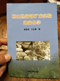 相山热液铀矿床实验地球化学 作者签名本
