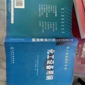 化工设备设计全书:化工设备用钢