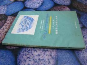 中国古代陶瓷的外销 1987年福建晋江年会论文集,有水印有勾画